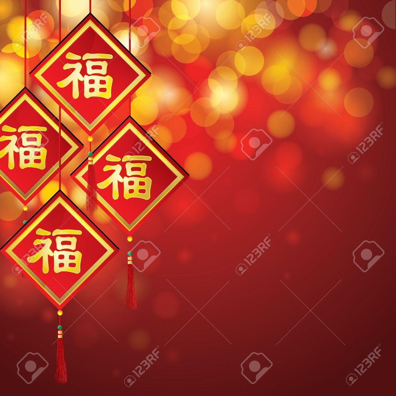 Chinese Symbol Wallpaper