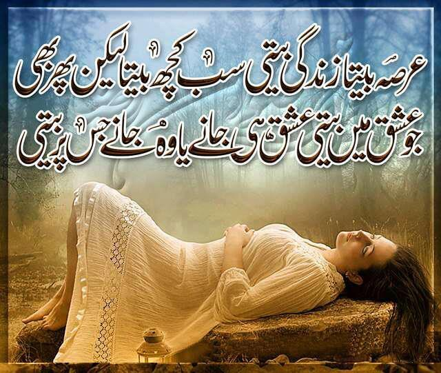 Urdu Shayari Wallpaper