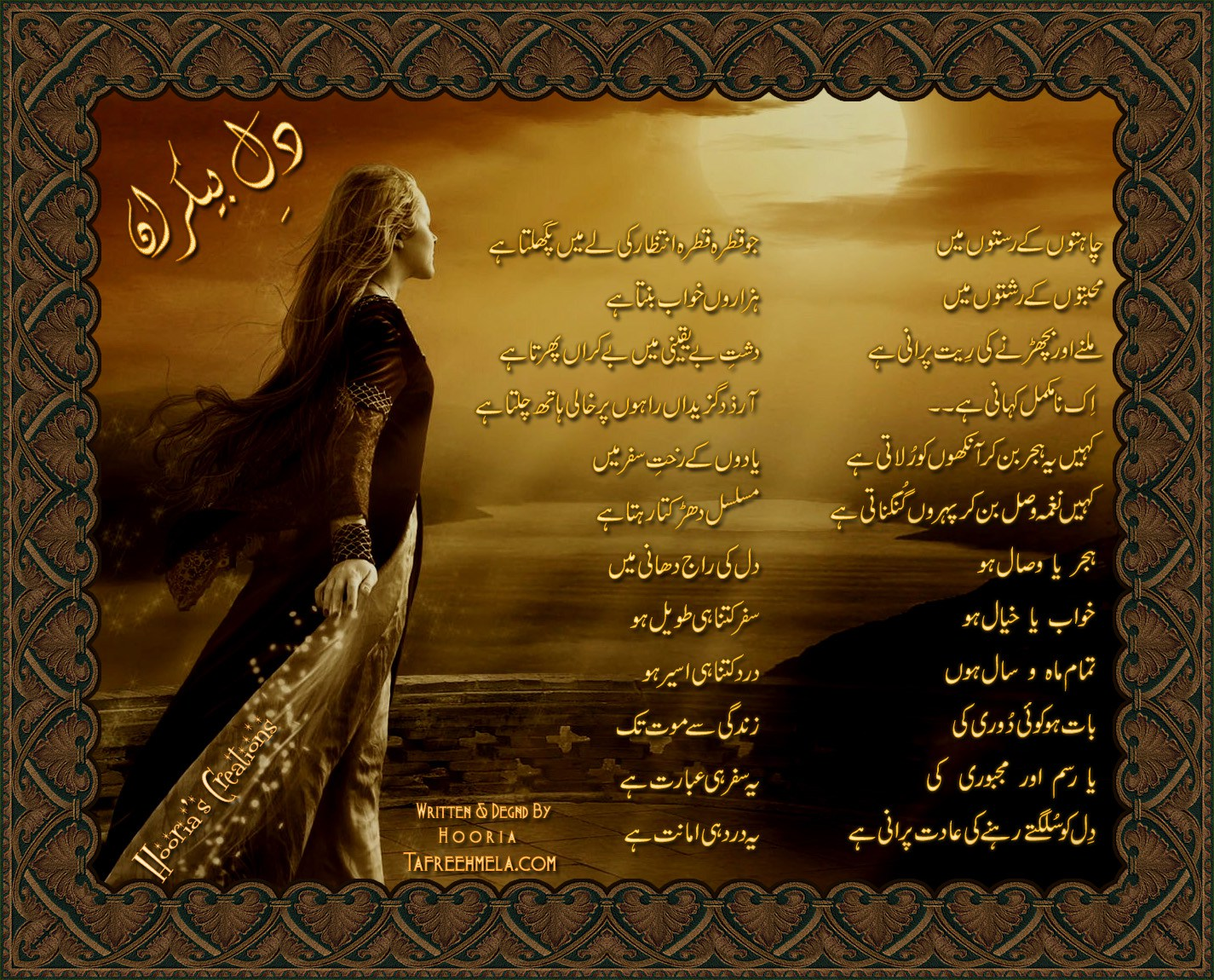 poem wallpaper latest High Definition Wallpapers 1425x1150