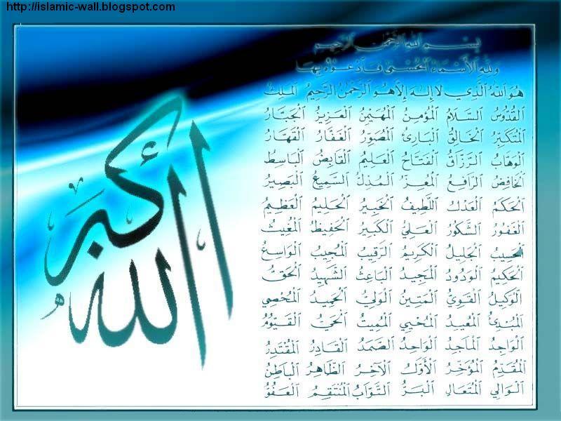 Beautiful Islamic Wallpapers Allah Name Background 800x600
