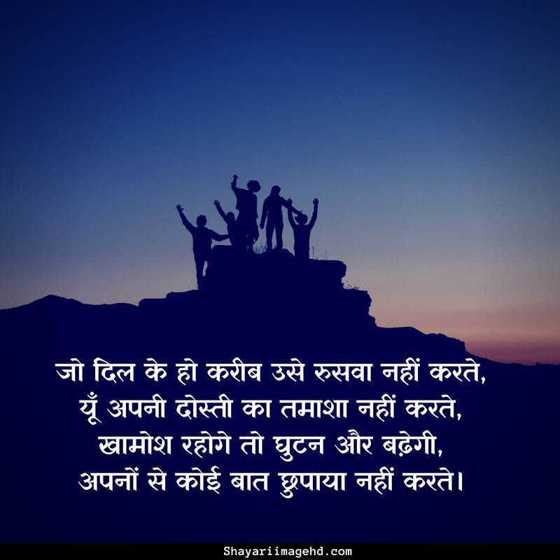 Free Download 100 Hindi Shayari Dosti Image Hd Wallpapers In