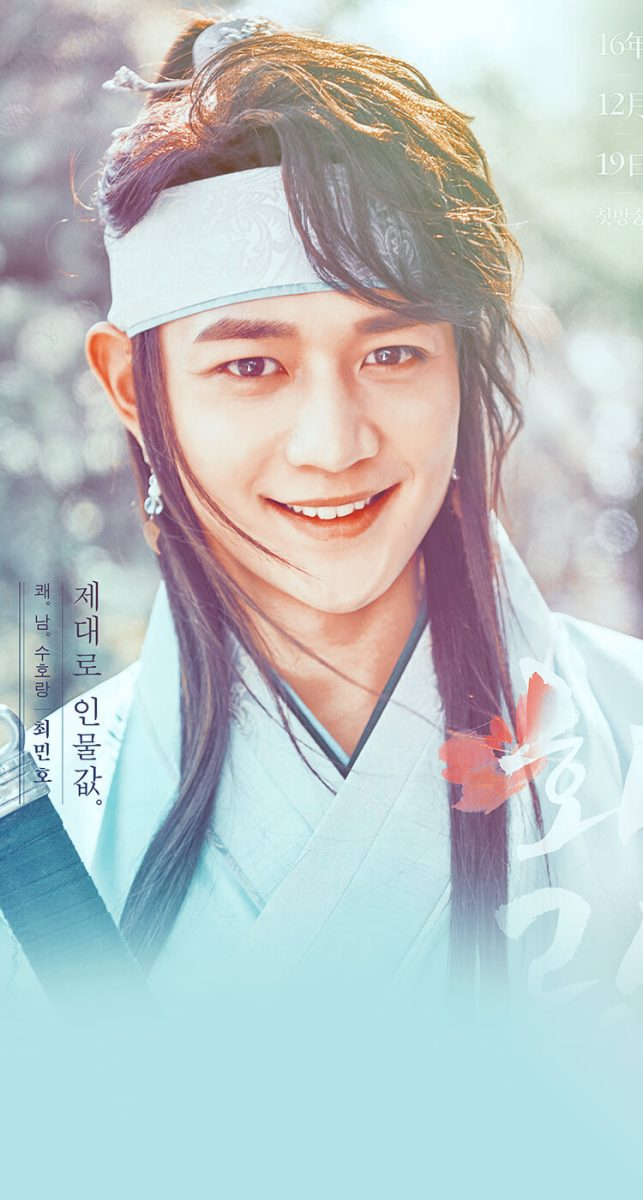 Hwarang The Beginning Choi Minho Wallper K Pop Wallpaper 643x1200