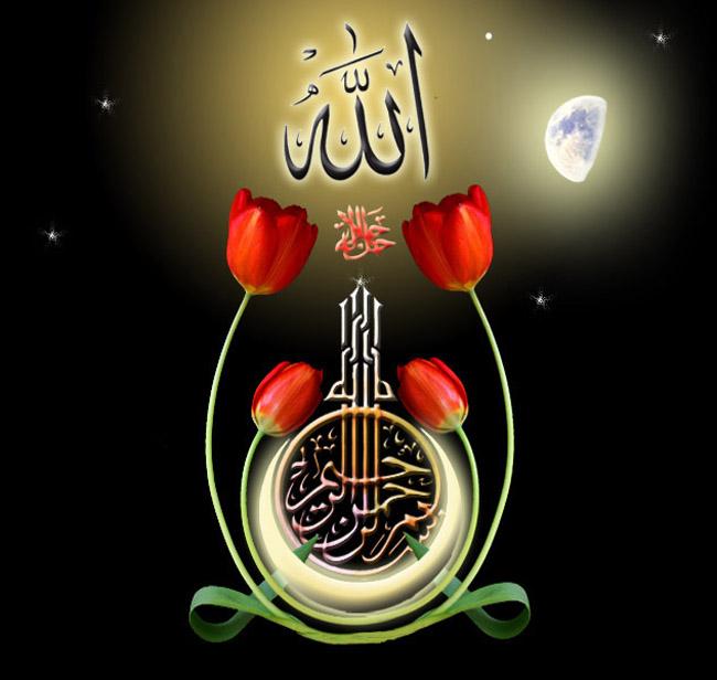 Beautiful Name of Allah Wallpaper