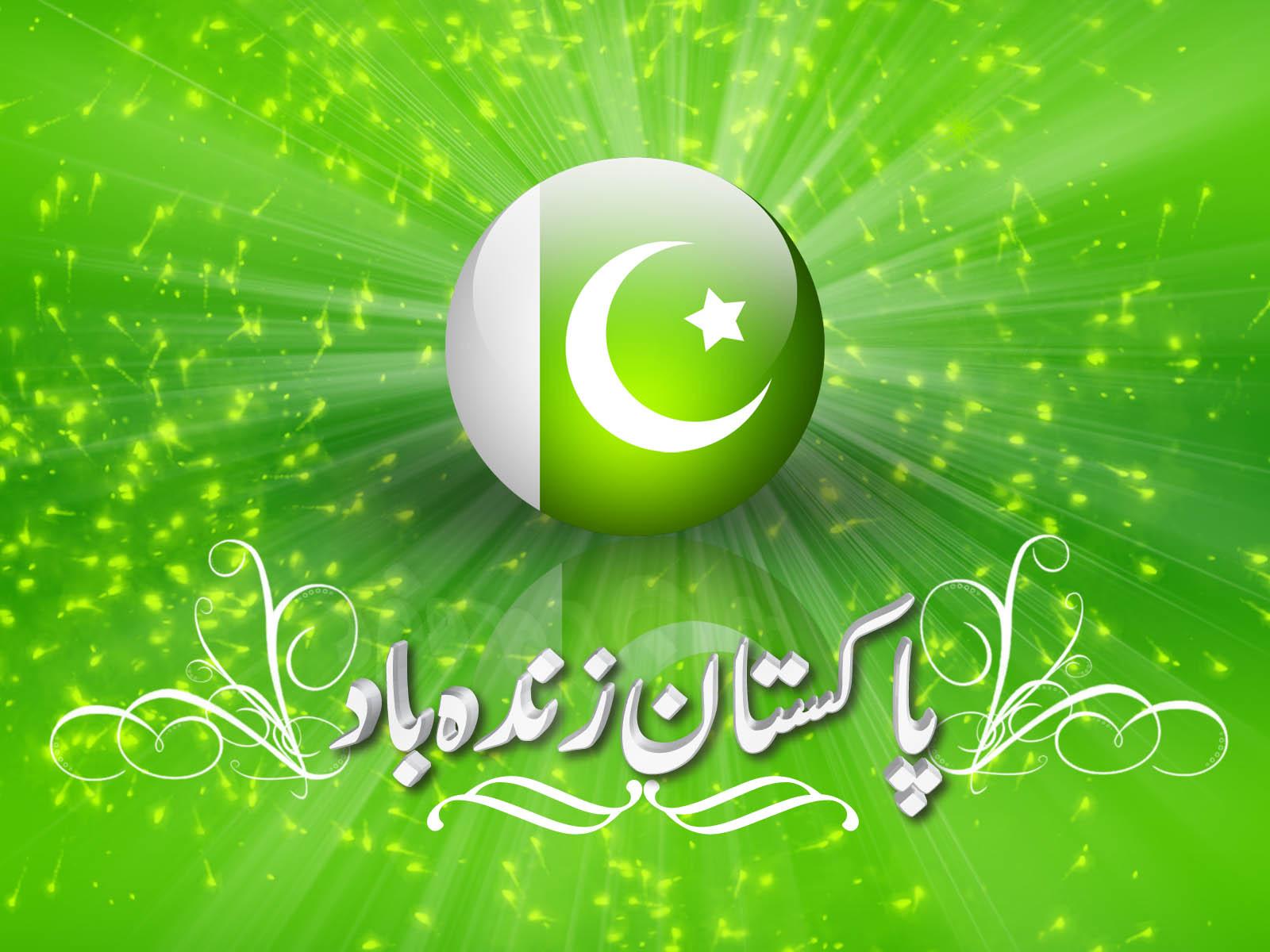 Pakistan Flag Beautiful Wallpapers   2013 Wallpapers 1600x1200