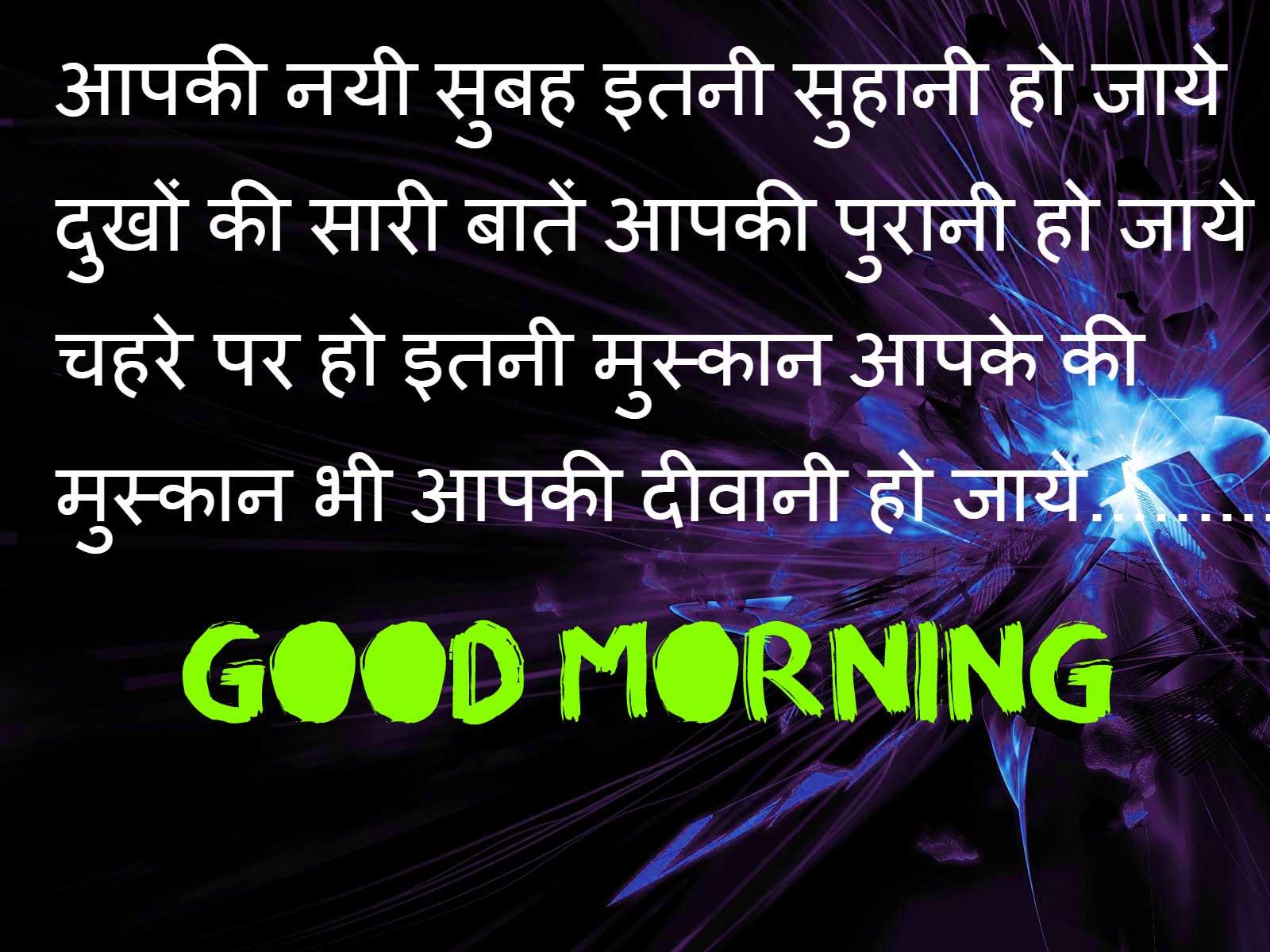 312 Hindi Shayari Image Wallpaper Photo HD Download 1600x1200