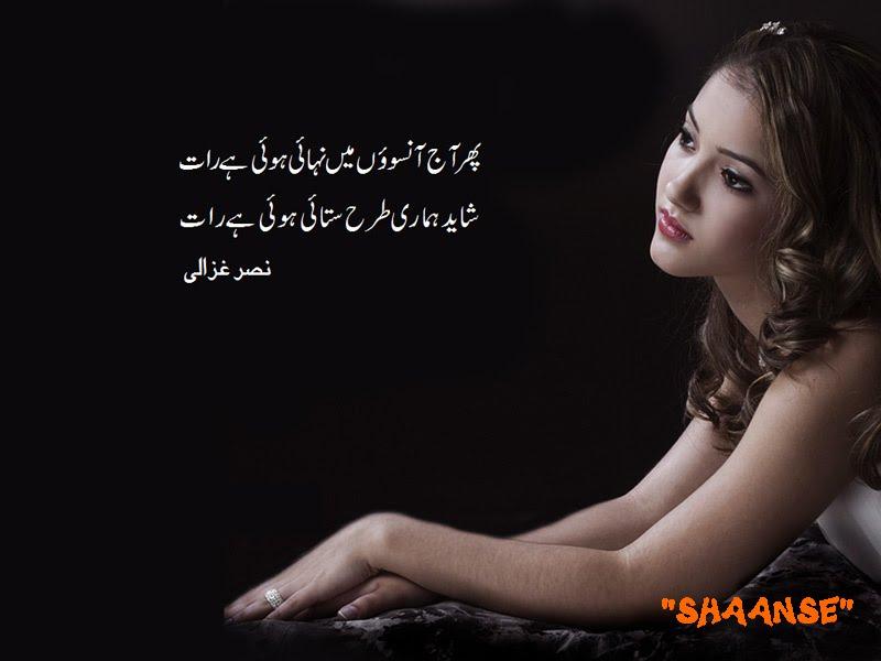 Urdu Poetry 800x600