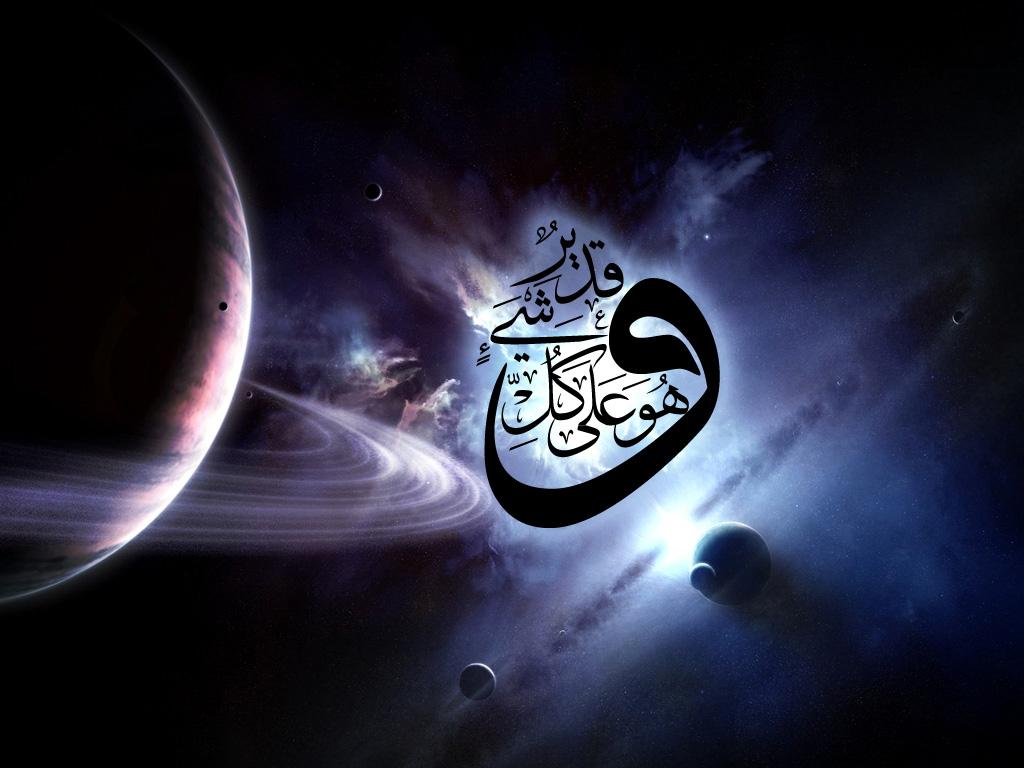 Gambar kaligrafi arab wahua ala kulli saiin kodir 1024x768