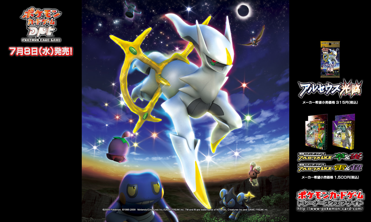 Arceus Hd Wallpapers: Pokemon Card Wallpapers