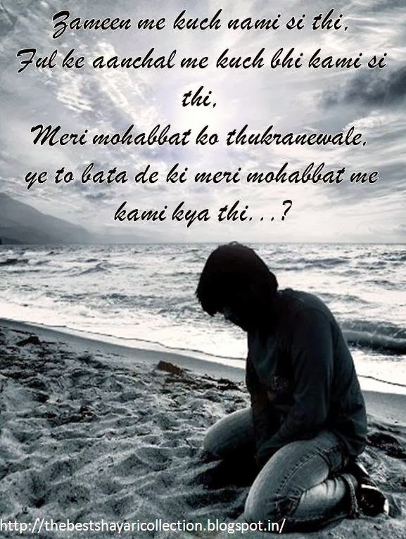 Broken Heart Sad Shayri With Image WallPaper On Bewafa Shayari Hindi 577x766