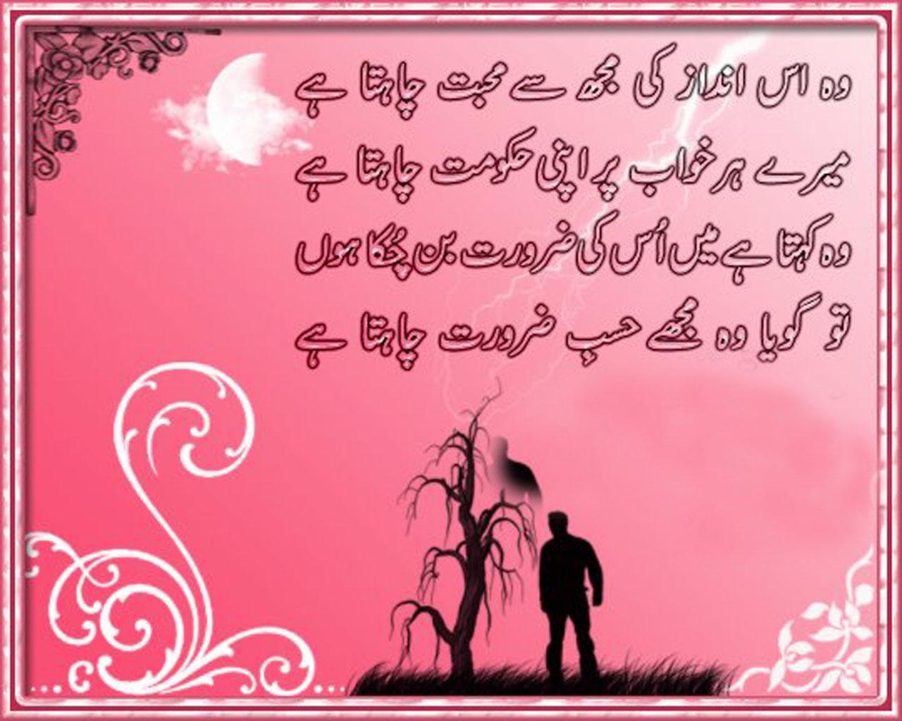 Urdu Love Urdu Poetry Shayari Sms Quotes Poetry Wallpaper Sad Poetry 1280x1024