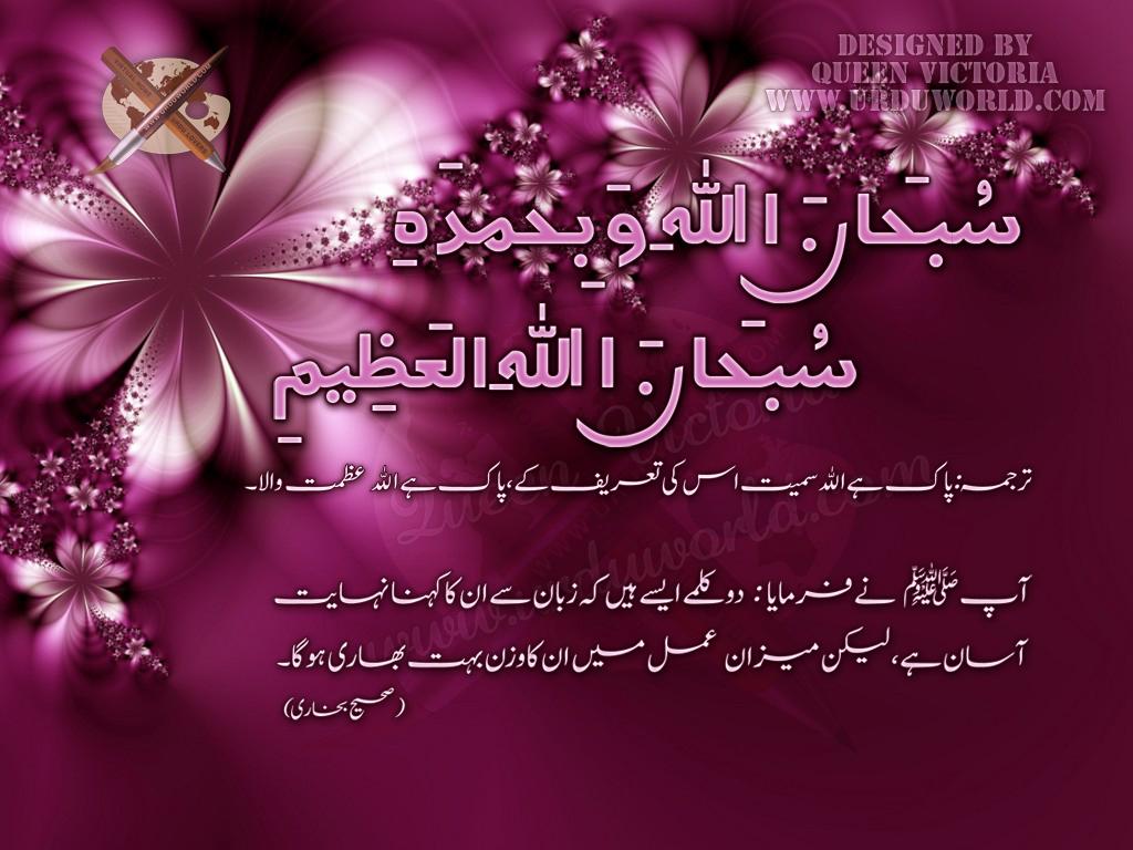 Islamic wallpaper Quran ayat Wallpaper 1024x768