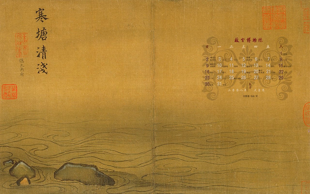 Chinese Art Wallpapers 1280 x 800 1280x800
