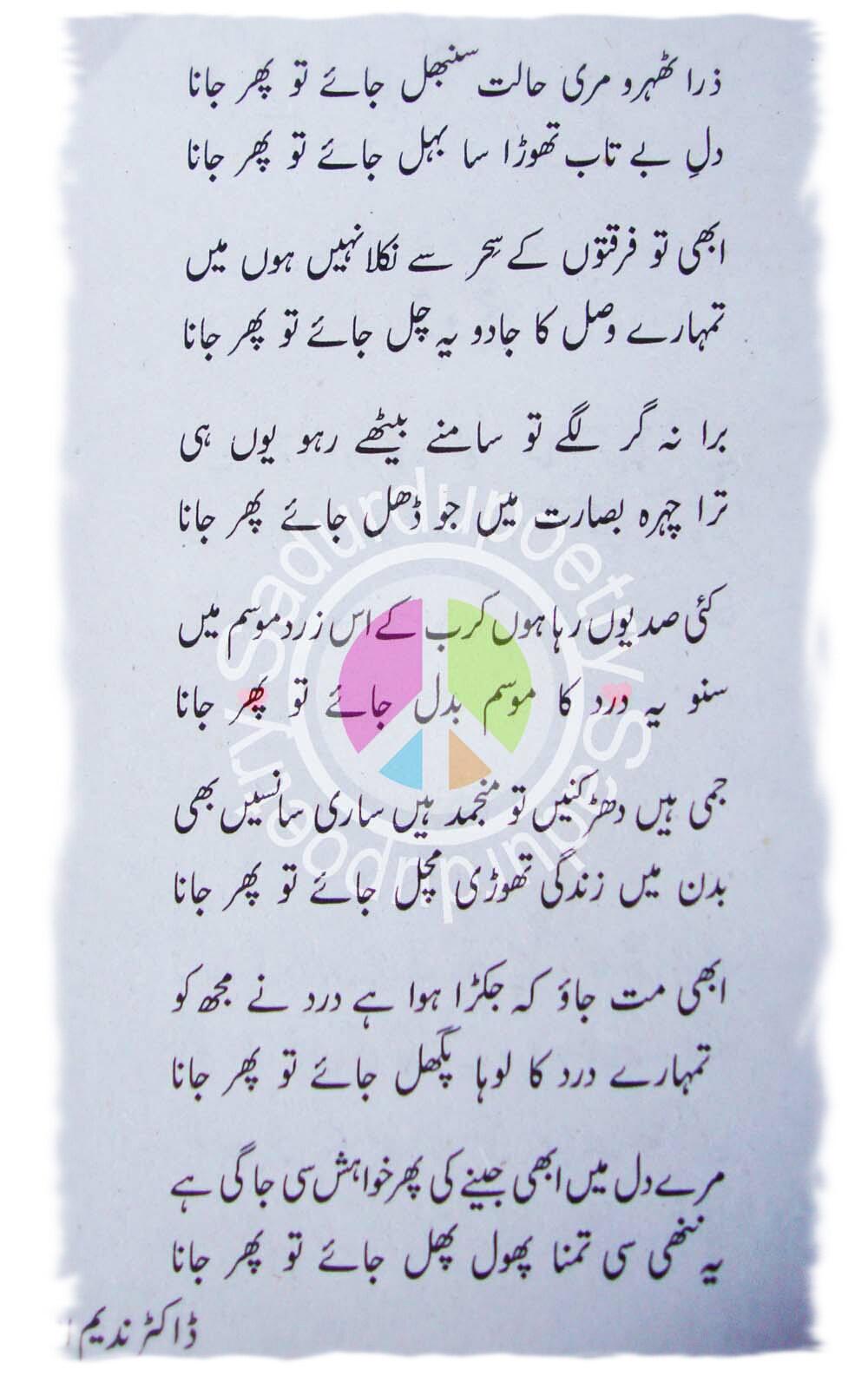 50+] All Poetry Wallpapers in Urdu on WallpaperSafari