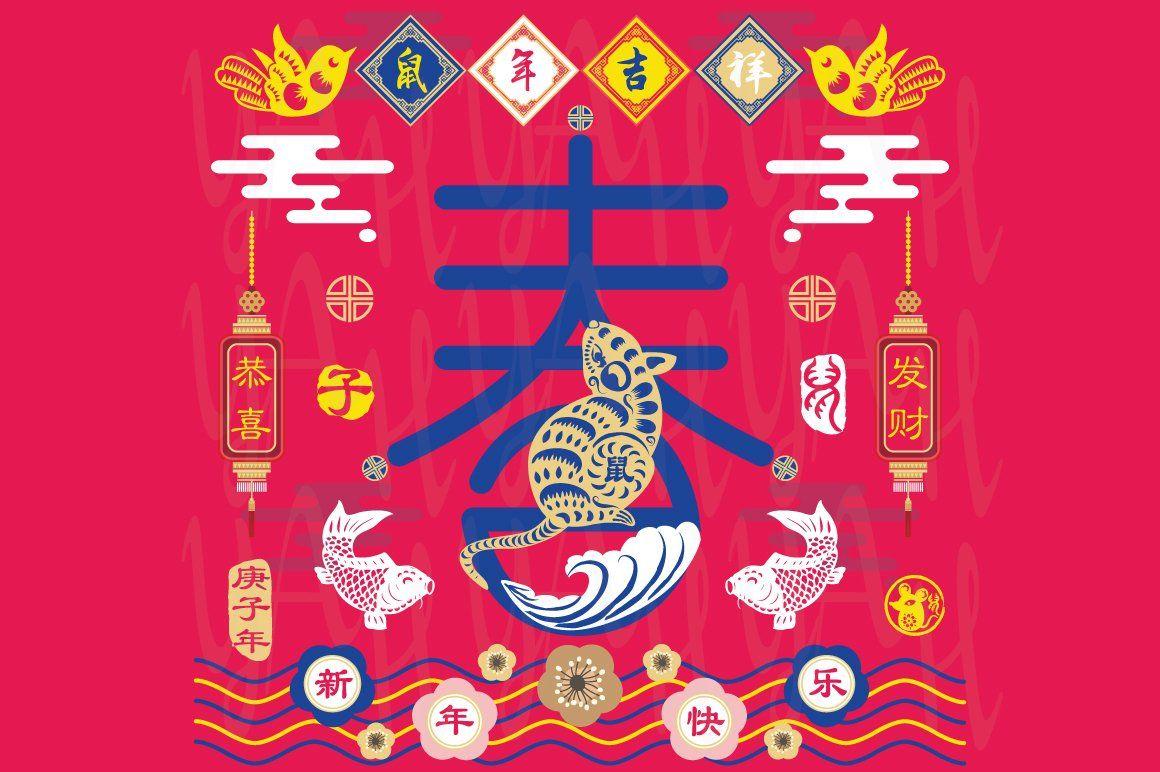 Lunar New Year 2020 Year Of The Rat by YenzArtHaut on 1160x772
