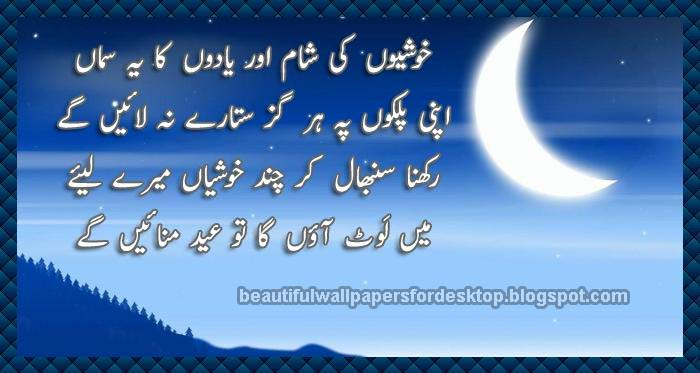 Beautiful Wallpapers For Desktop Sad urdu poetry wallpapers 700x373