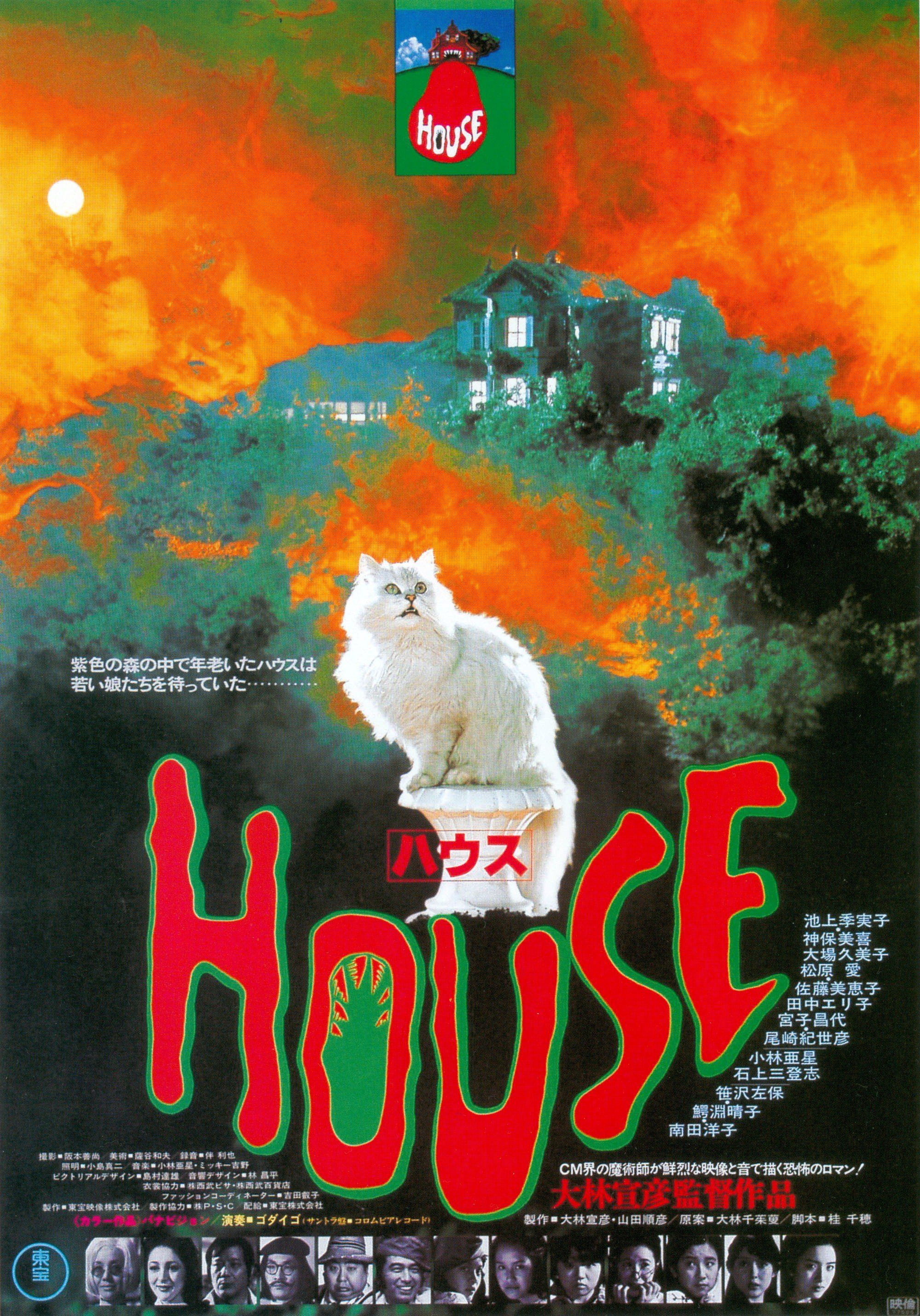 House   Japanese Poster 1977 HD Wallpaper From Gallsourcecom 1999x2860