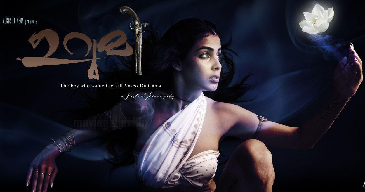 Genelia Urumi Malayalam Movie Wallpapers Urumi Movie Posters 1250x657