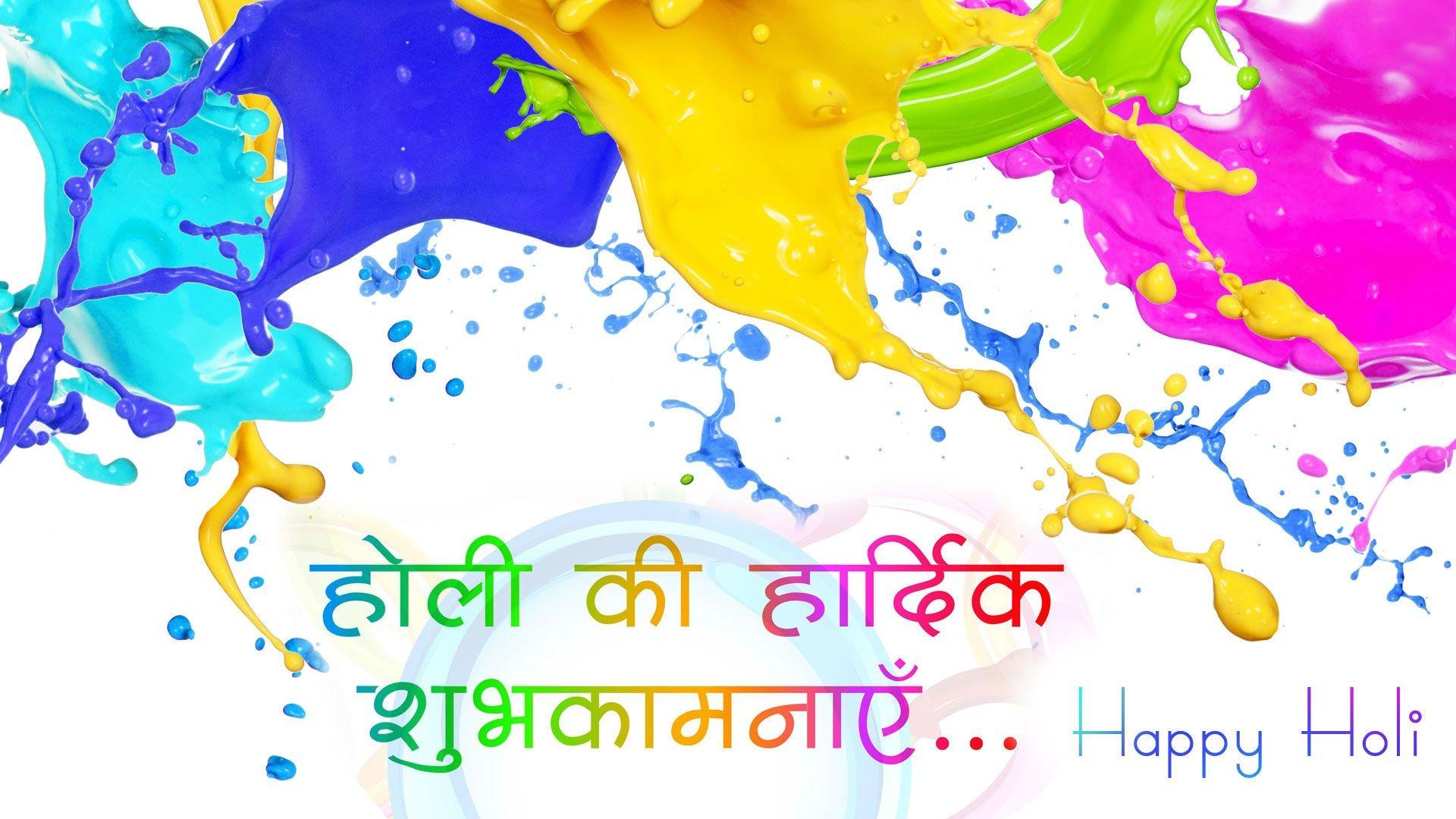 Holi Background Happy holi wishes Happy holi gif Happy lohri 1920x1080