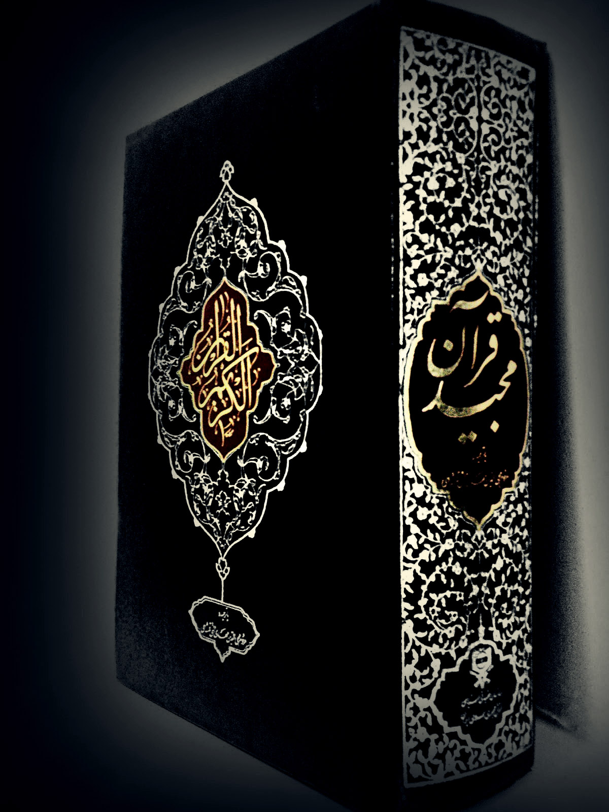 Free Download Islamic Wallpaper Quran 1200x1600 For Your