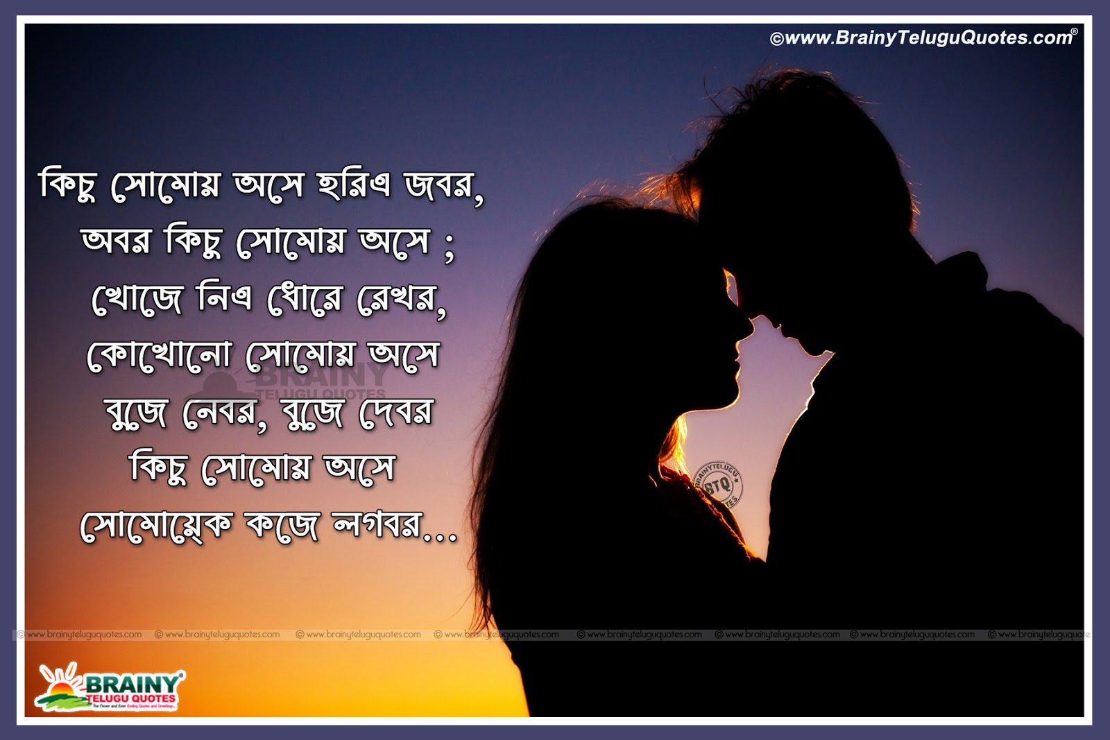 Free download Bengali Love Quotes with Cute Couple hd