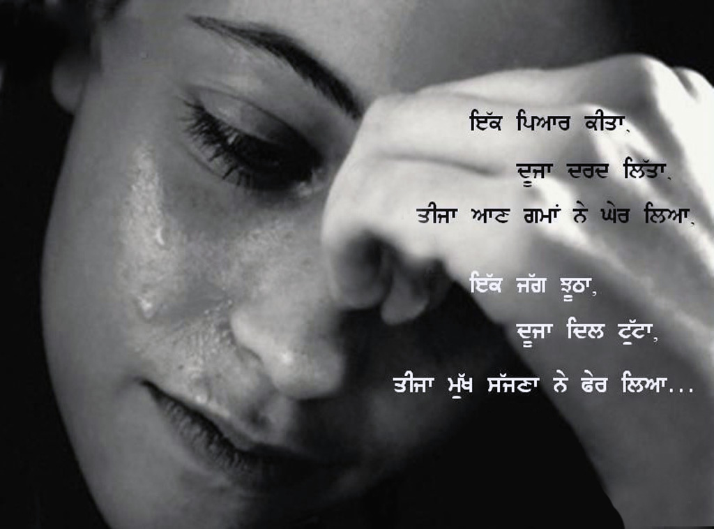 wallpapers sad punjabi sad punjabi wallpapers punjabi wallpapers 1024x758