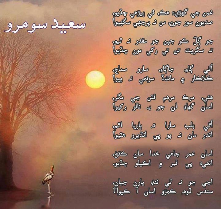 Sindhi Poetry Wallpapers 720x679