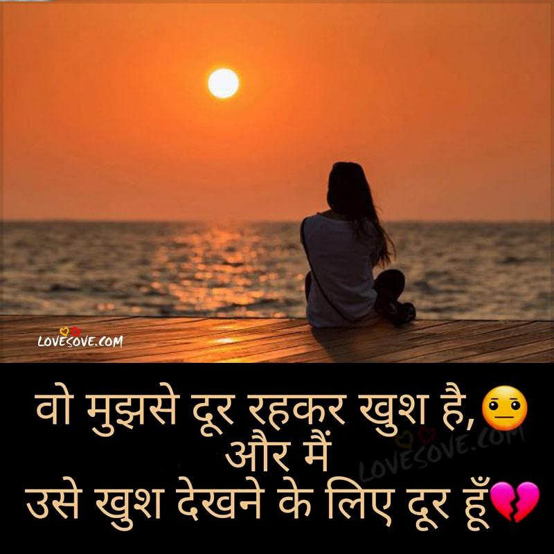 Best sad shayari pictures in hindi 800x800