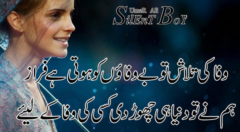 Download HD Wallpapers 3D Beautiful Sad Urdu Poetry HD 1440x790