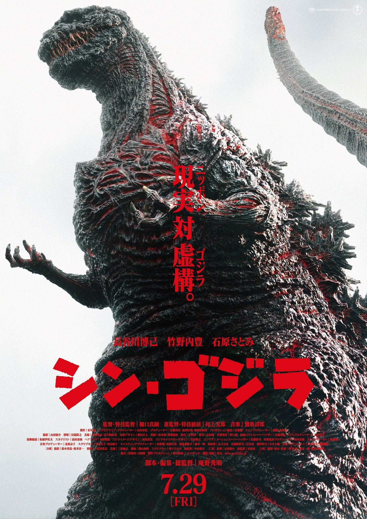Shin Godzilla 2016 HD Wallpaper From Gallsourcecom Godzilla 1461x2067