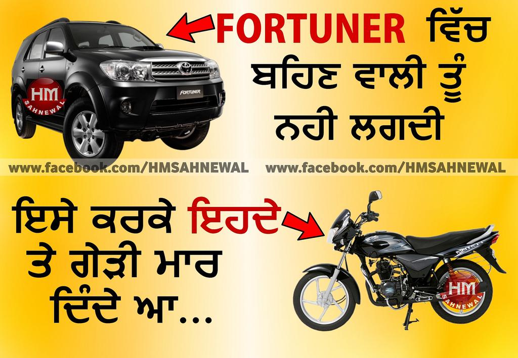Fortuner platina Punjabi Wallpaper Funny Picture Image Desi Flickr 1024x709