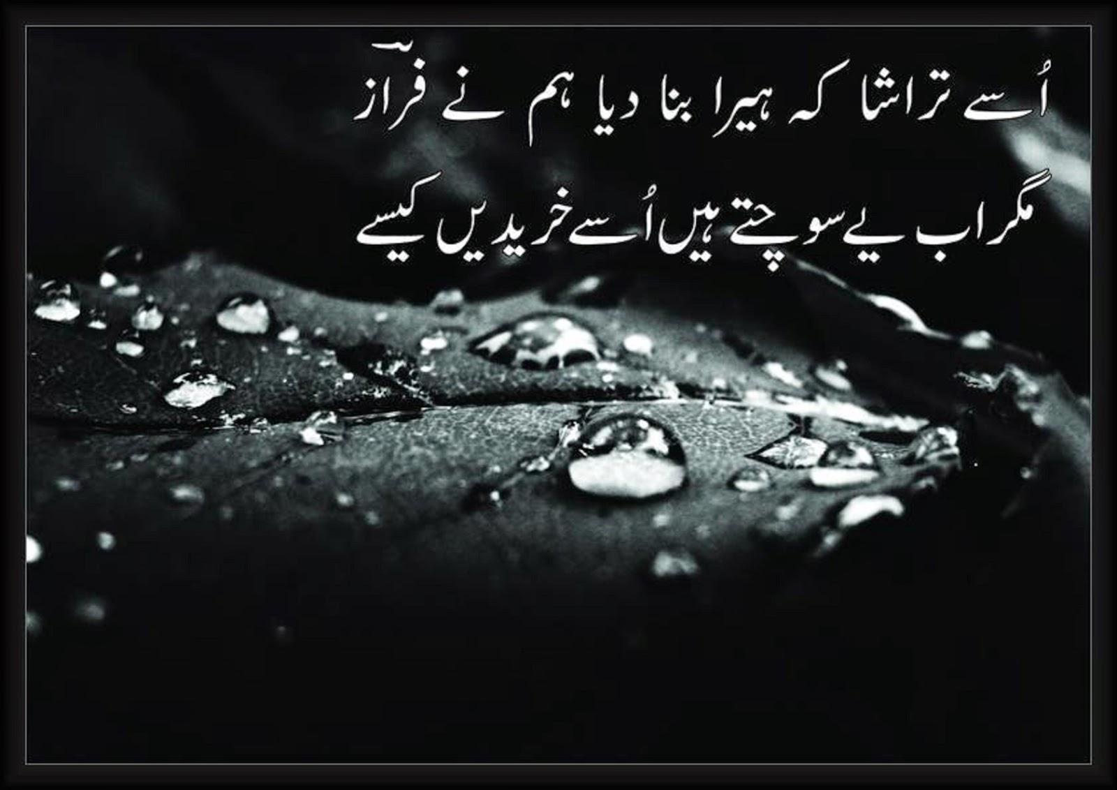 Download HD Wallpapers 3D Beautiful Sad Urdu Poetry HD 1600x1132