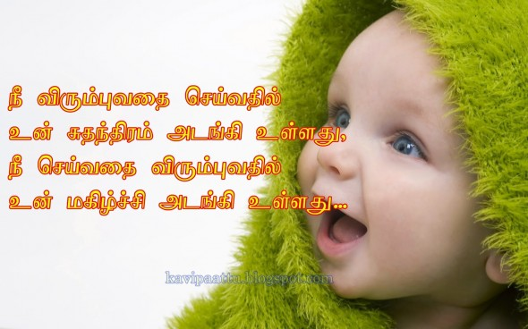 590x368px Cute Baby Wallpapers With Quotes Wallpapersafari