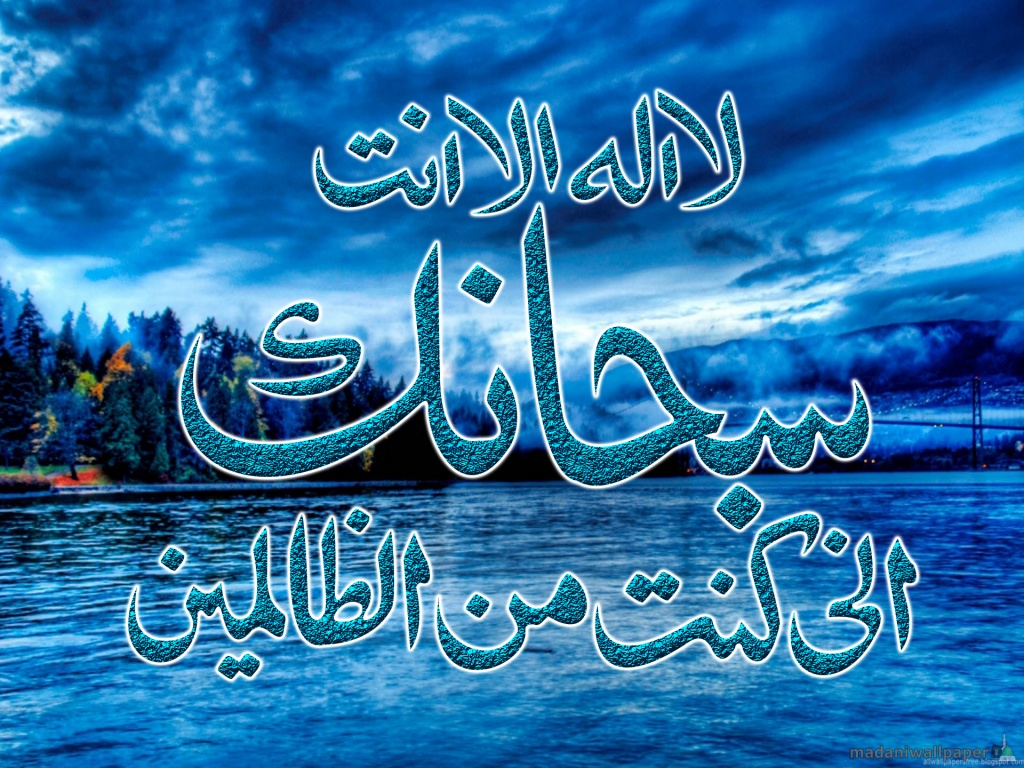 Islamic WallpapersHD Islamic Wallpapersnew wallpapershd islamic 1024x768