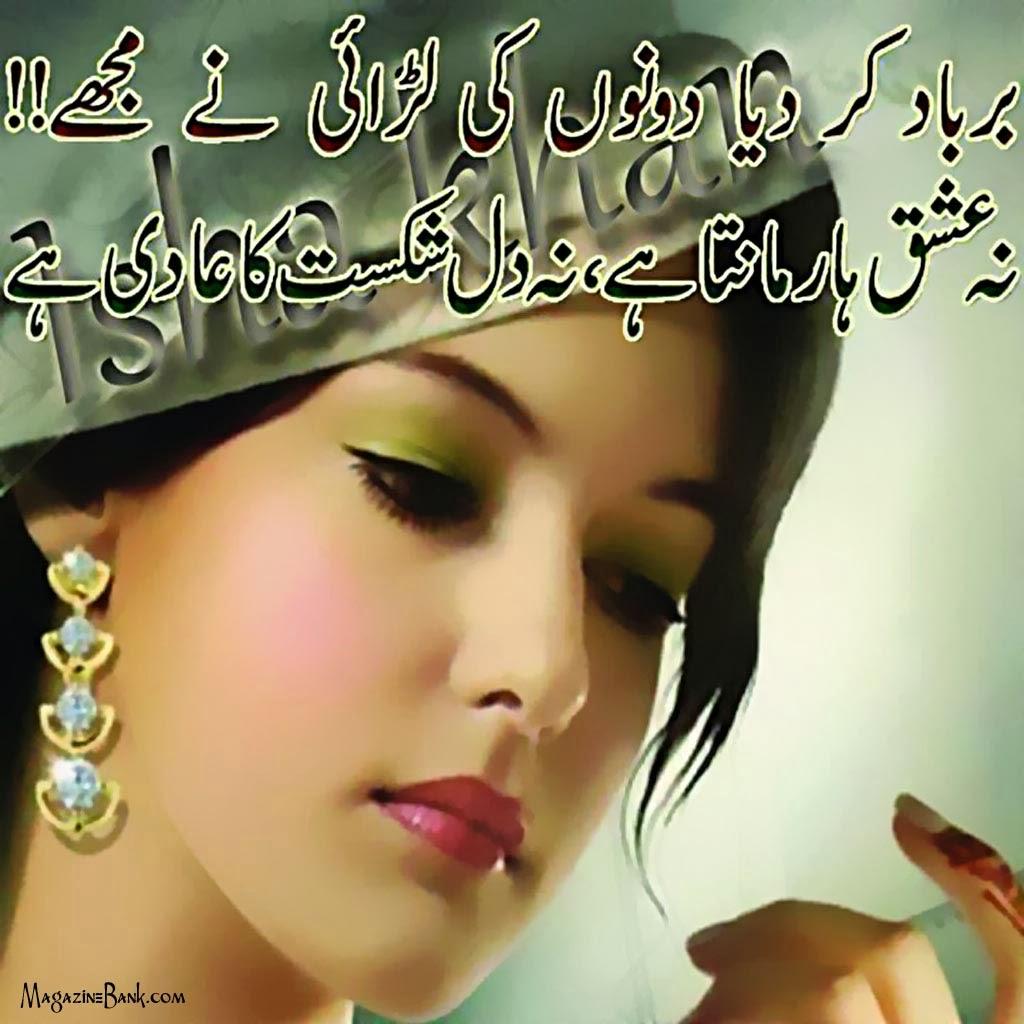 810 Koleksi Romantic Shayari Wallpaper Download Hd HD