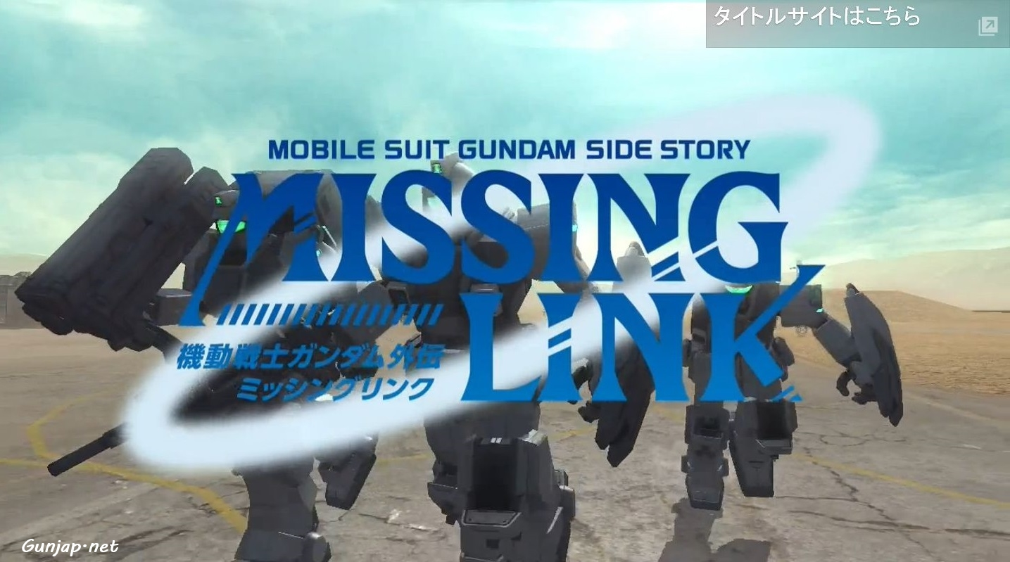 Gundam Side Story Missing Link Videos Show Gameplay on Both Sides 1435x799