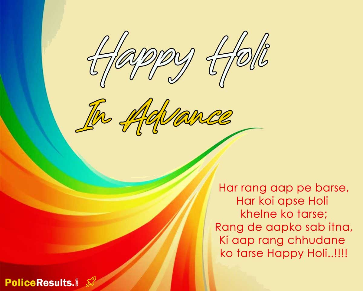 Happy Holi in Advance 2021 Advance Holi Wishes SMS Quotes 1200x960