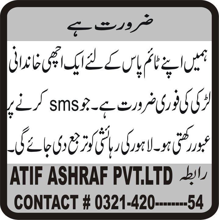 Urdu Very Funny Advertisement Joke Urdu School headmaster Comedy 718x720