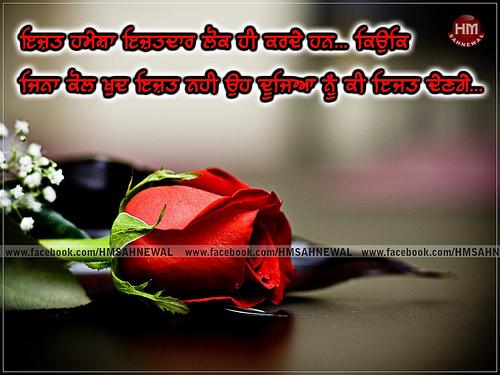 Punjabi Text Comment Wallpaper Picture Desi Sad Romantic Photos 500x375