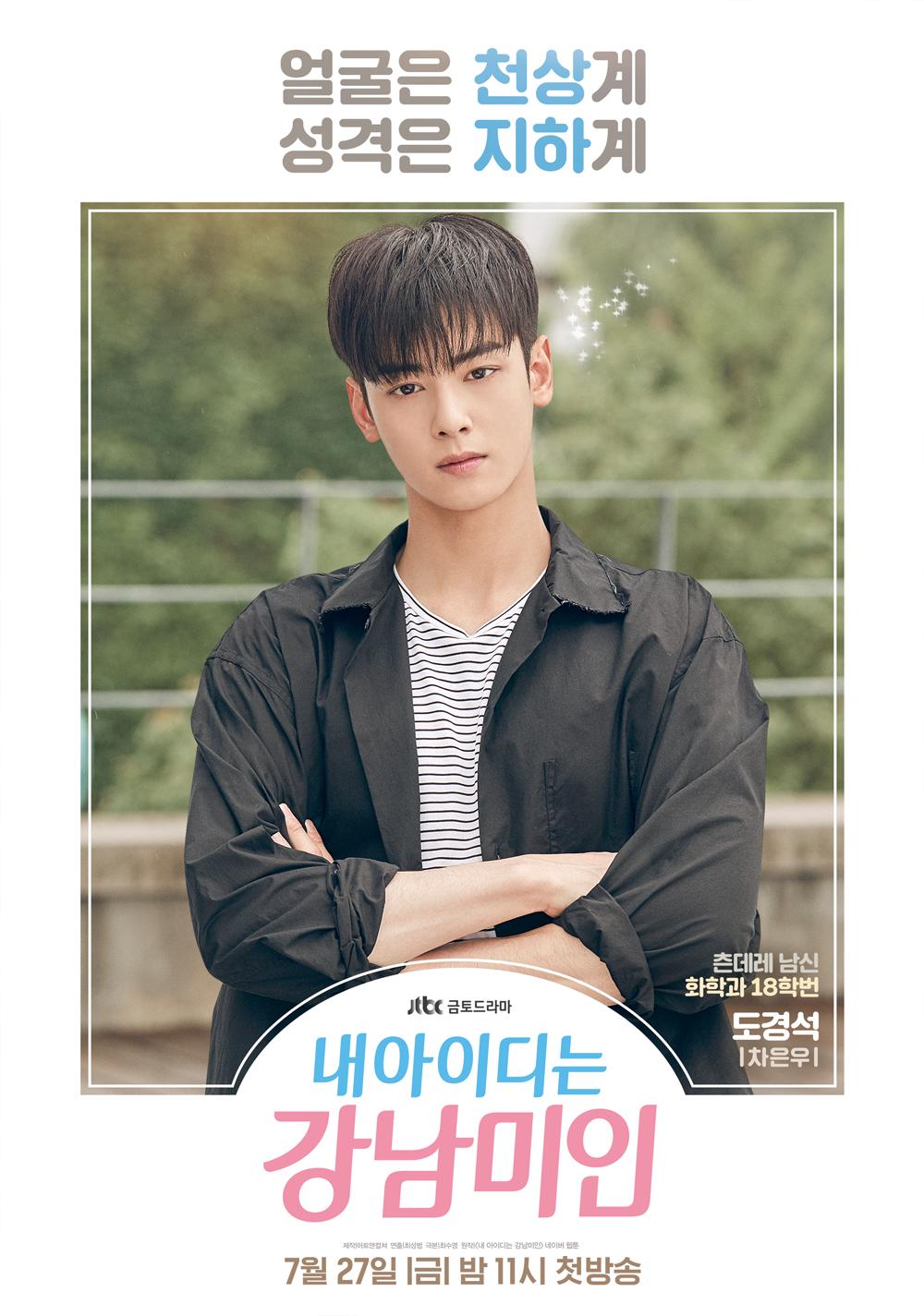 23+] My ID Is Gangnam Beauty Wallpapers on WallpaperSafari