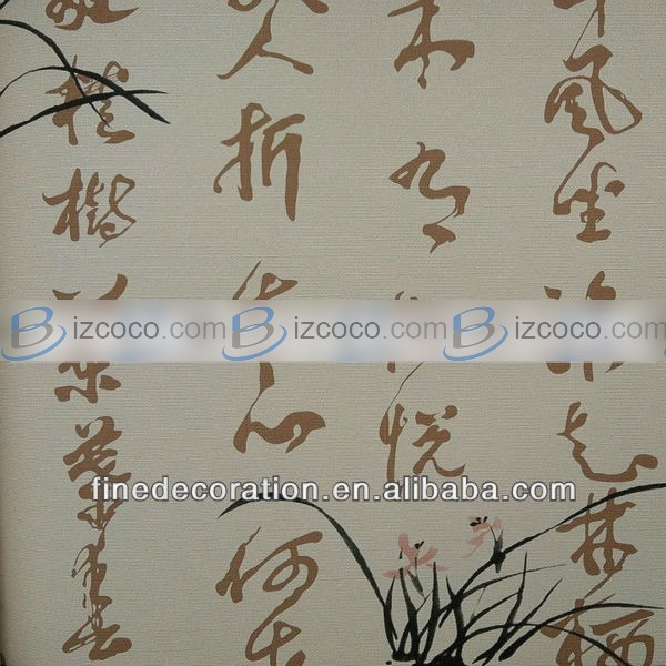 chinese character wallpaper traditional chinese wallpaper Price USD 600x600
