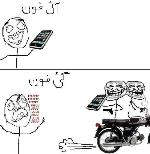 Funny Urdu Pictures Funny Memes 487x500
