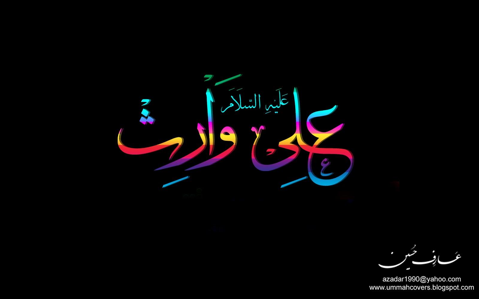 YaAliMadadwallpaper  Shia Killing blog