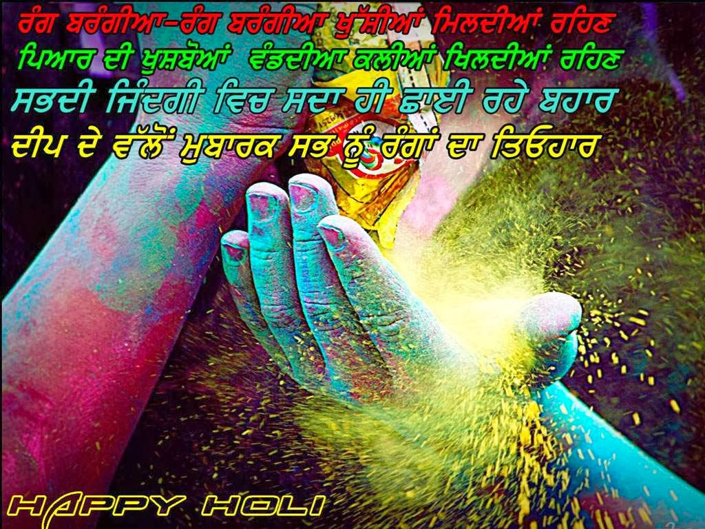 Holi Punjabi Wishes Wallpaper For Desktop   HD Wallpaper Pictures 1024x768