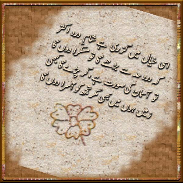 sad urdu poetry full hd Wallpapers 600x600