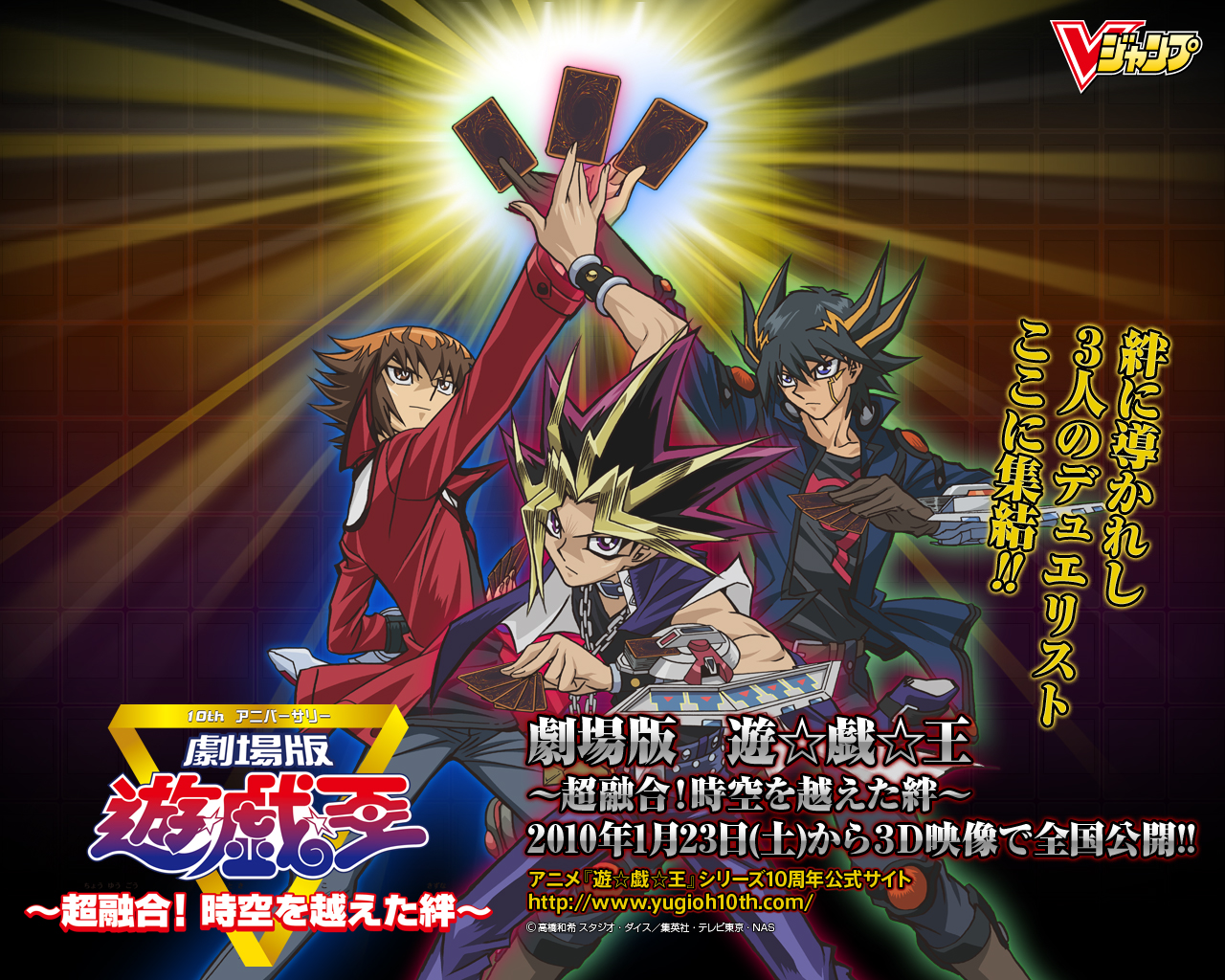 YuGiOh Duel Monsters GX 5Ds 1280x1024