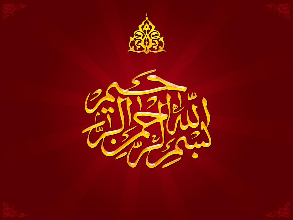 Islamic Wallpaper 1024x768