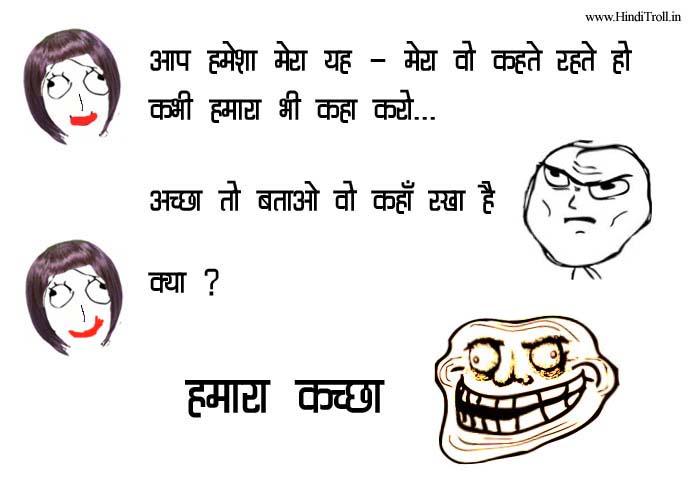 FUNNY HUSBAND WIFE JOKES WALLPAPER   Hindi Comments WallpaperHindi 693x495