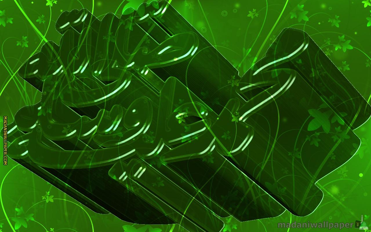 islamic wallpaper hd download Green Islamic Wallpaper Islamic 1280x800