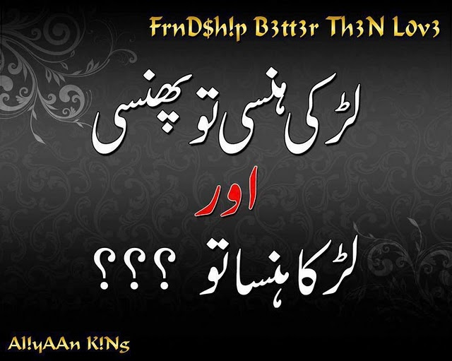 best funny urdu wallpapers posted by wallpapers on wednesday 20 july 640x511