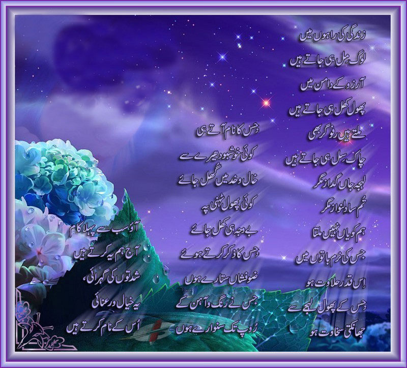 Poetry Wallpapers Download New 2012 HD Wallpapers 800x724